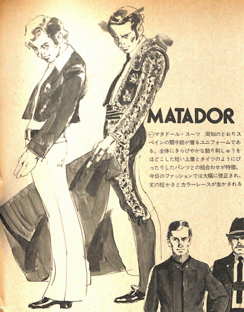 フォークロア・ファション図鑑・MATADOR:メンズモード事典 男の身だしなみ百科