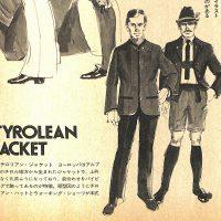 フォークロア・ファション図鑑・TYROLEAN JACKET:メンズモード事典 男の身だしなみ百科