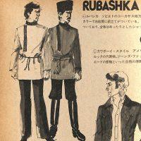 フォークロア・ファション図鑑・RUBASHKA:メンズモード事典 男の身だしなみ百科