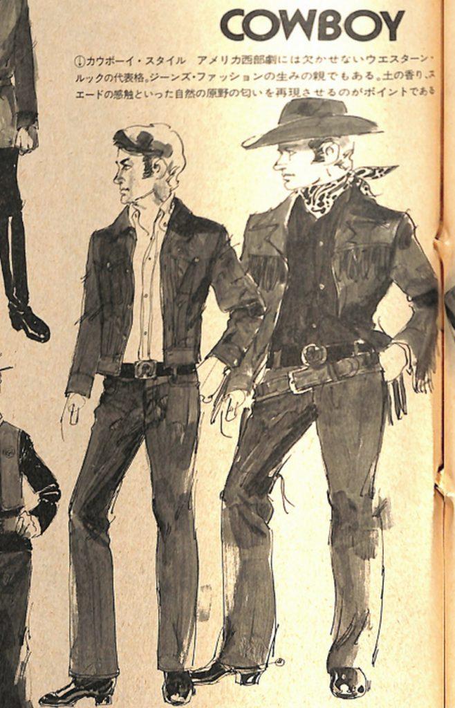 フォークロア・ファション図鑑・COWBOY:メンズモード事典 男の身だしなみ百科