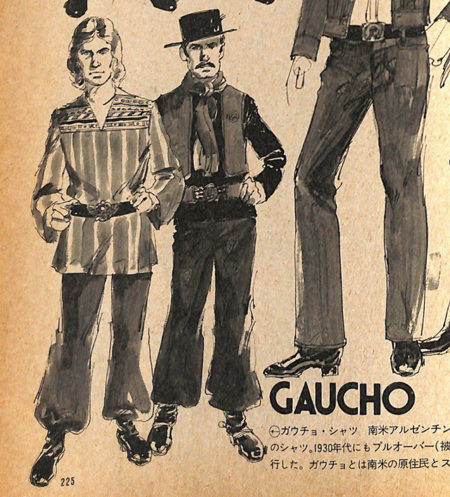 フォークロア・ファション図鑑・GAUCHO:メンズモード事典 男の身だしなみ百科