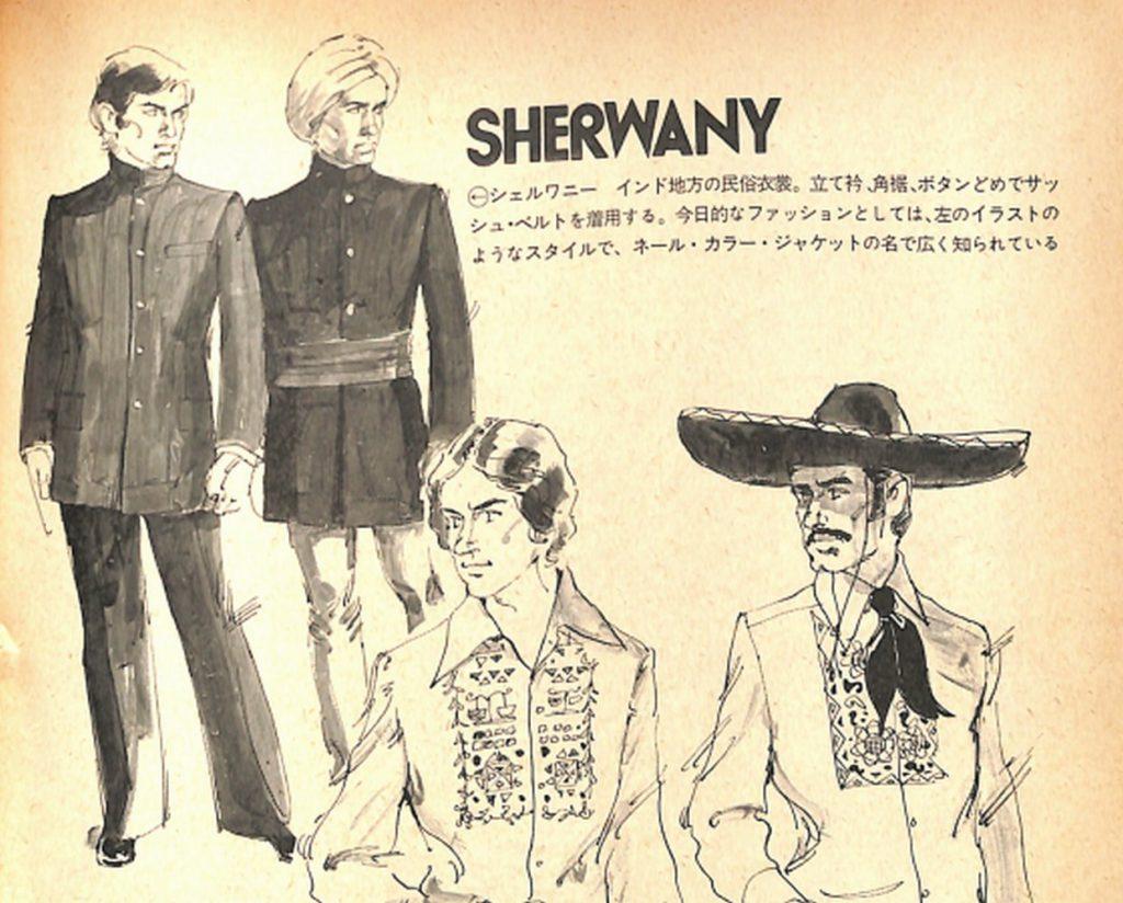 フォークロア・ファション図鑑・SHERWANY:メンズモード事典 男の身だしなみ百科