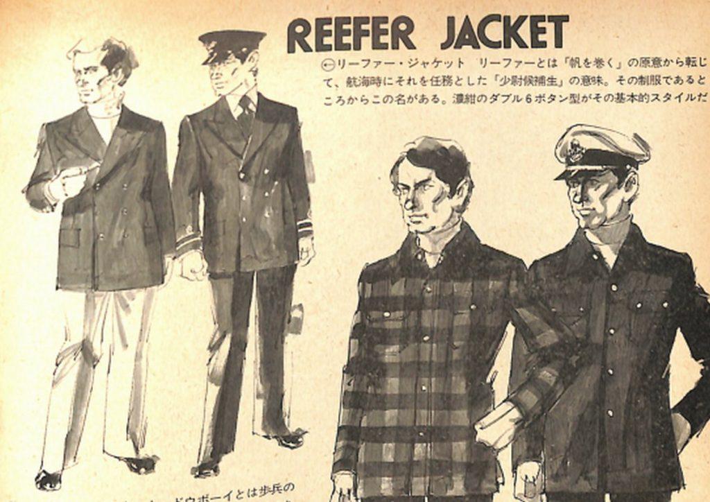 ミリタリー・ルック図鑑・REEFER JACKET:メンズモード事典 男の身だしなみ百科