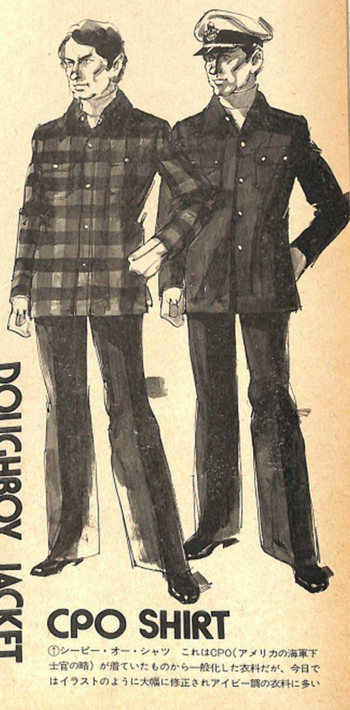 ミリタリー・ルック図鑑・CPO SHIRT:メンズモード事典 男の身だしなみ百科