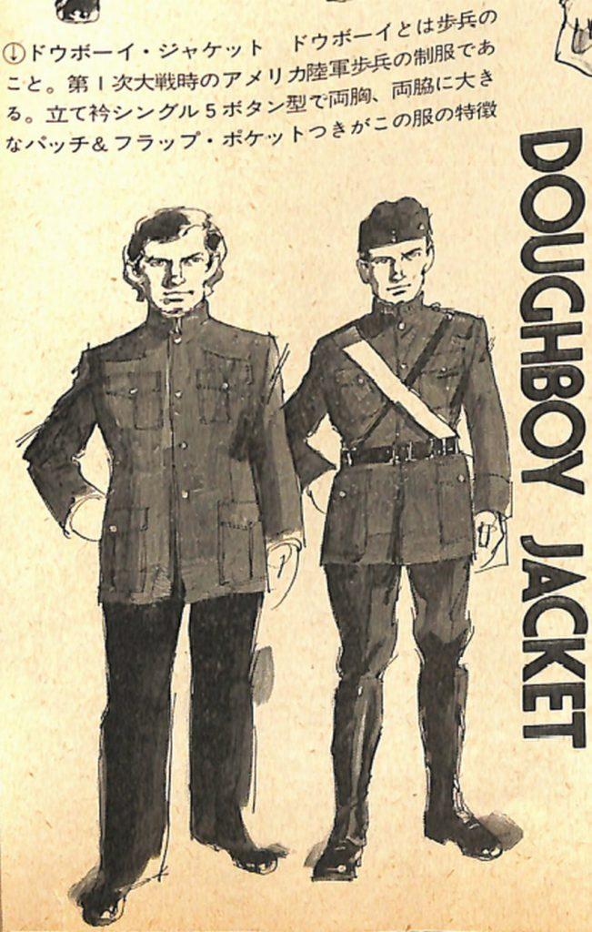 ミリタリー・ルック図鑑・DOUGHBOY JACKET:メンズモード事典 男の身だしなみ百科