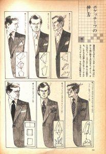 ポケットチーフの挿し方:メンズモード事典 男の身だしなみ百科