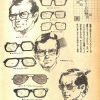 眼鏡フレームの型:メンズモード事典 男の身だしなみ百科