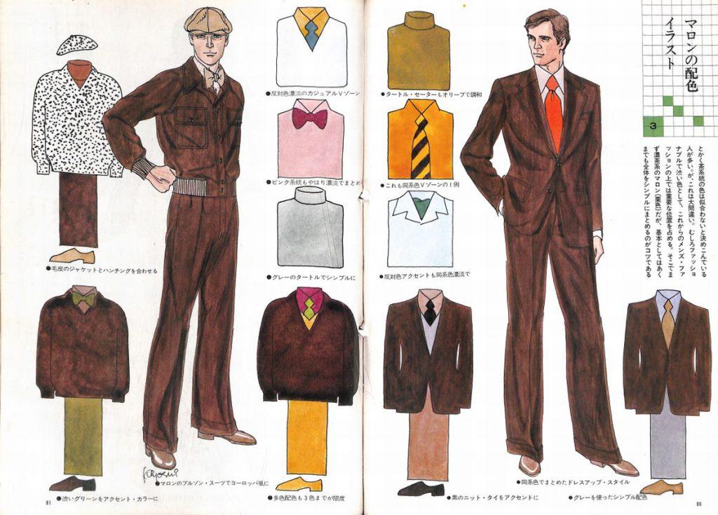 配色と着こなし演出術「マロンの配色イラスト」:メンズモード事典 男の身だしなみ百科