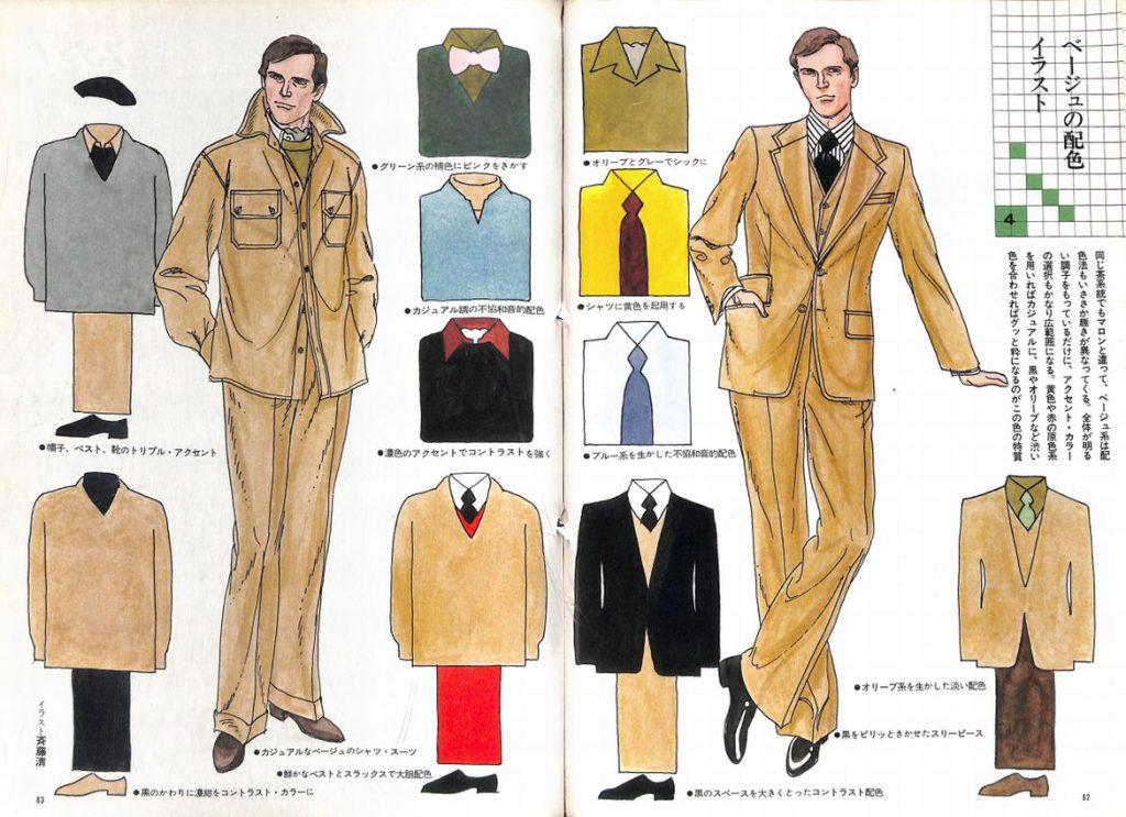 配色と着こなし演出術「ベージュの配色イラスト」:メンズモード事典 男の身だしなみ百科
