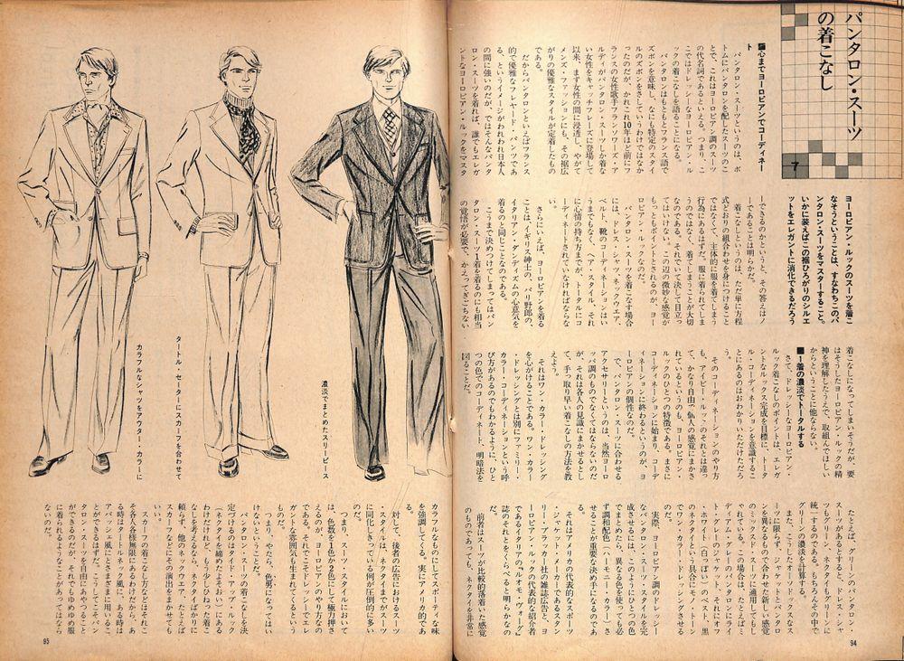 配色と着こなし演出術「パンタロン・スーツの着こなし」:メンズモード事典 男の身だしなみ百科