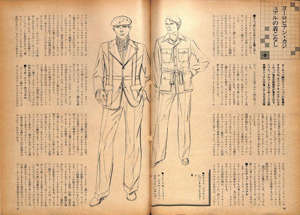 配色と着こなし演出術「ヨーロピアン・カジュアルの着こなし」:メンズモード事典 男の身だしなみ百科