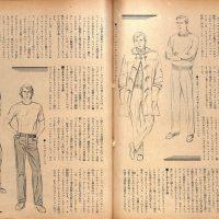 配色と着こなし演出術「アメリカン・カジュアルの着こなし」:メンズモード事典 男の身だしなみ百科