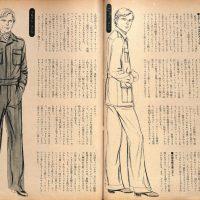 配色と着こなし演出術「レジャー・スーツの着こなし」:メンズモード事典 男の身だしなみ百科