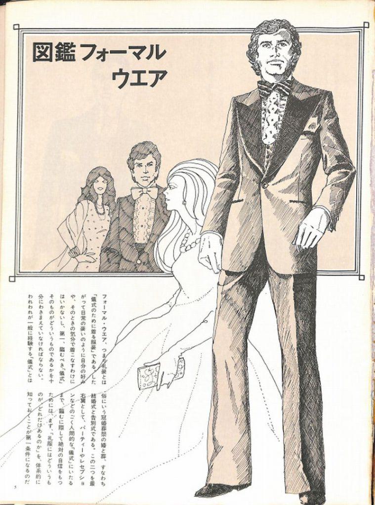 図鑑 フォーマルウエア:フォーマル事典 イザというとき役に立つ新・礼服作
