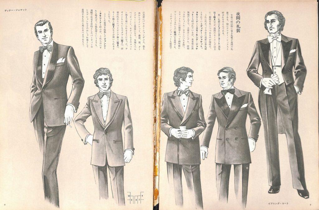 図鑑 フォーマルウエア『夜の礼装』:フォーマル事典 イザというとき役に立つ新・礼服作