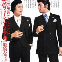 『現代のフォーマル・ウエア』新しいフォーマル・ライフのためのドレッシーな装い:セミフォーマル・ジャケット&ブラック・スーツ(略礼服)