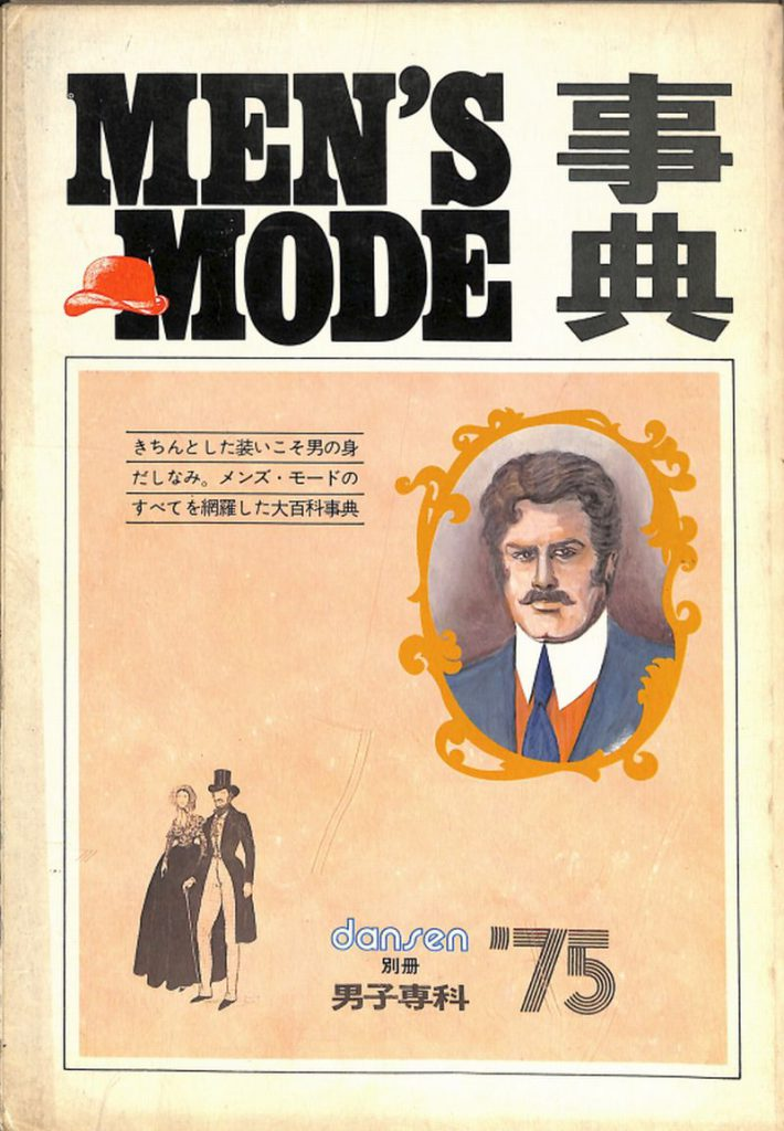 MEN'S MODE 事典 dansen 別冊 男子専科 '75(1975年4月25日 発行)