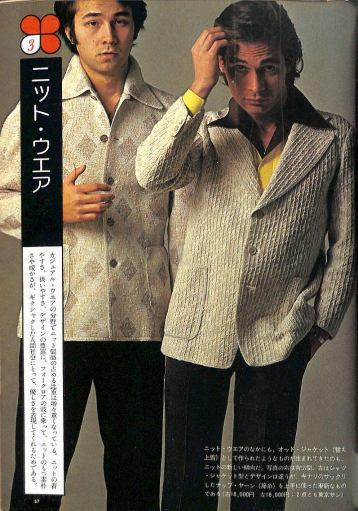 きちんとした装いこそ男の身だしなみ。メンズ・モードのすべてを網羅した大百科事典:ニット・ウエア