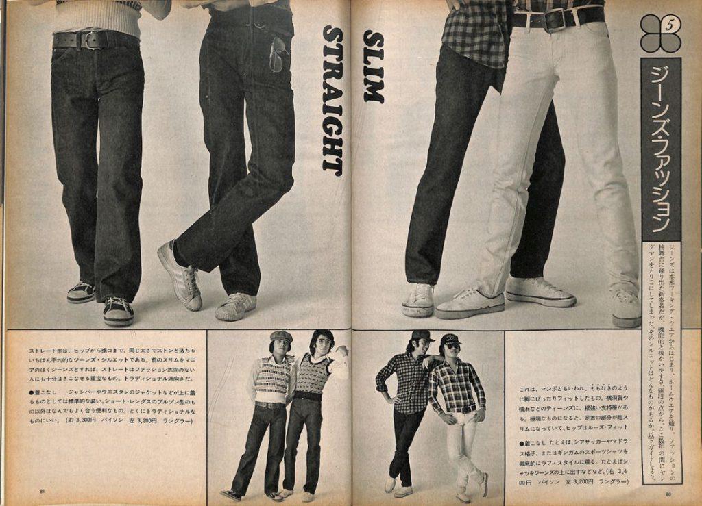 きちんとした装いこそ男の身だしなみ。メンズ・モードのすべてを網羅した大百科事典:ジーンズ・ファッション