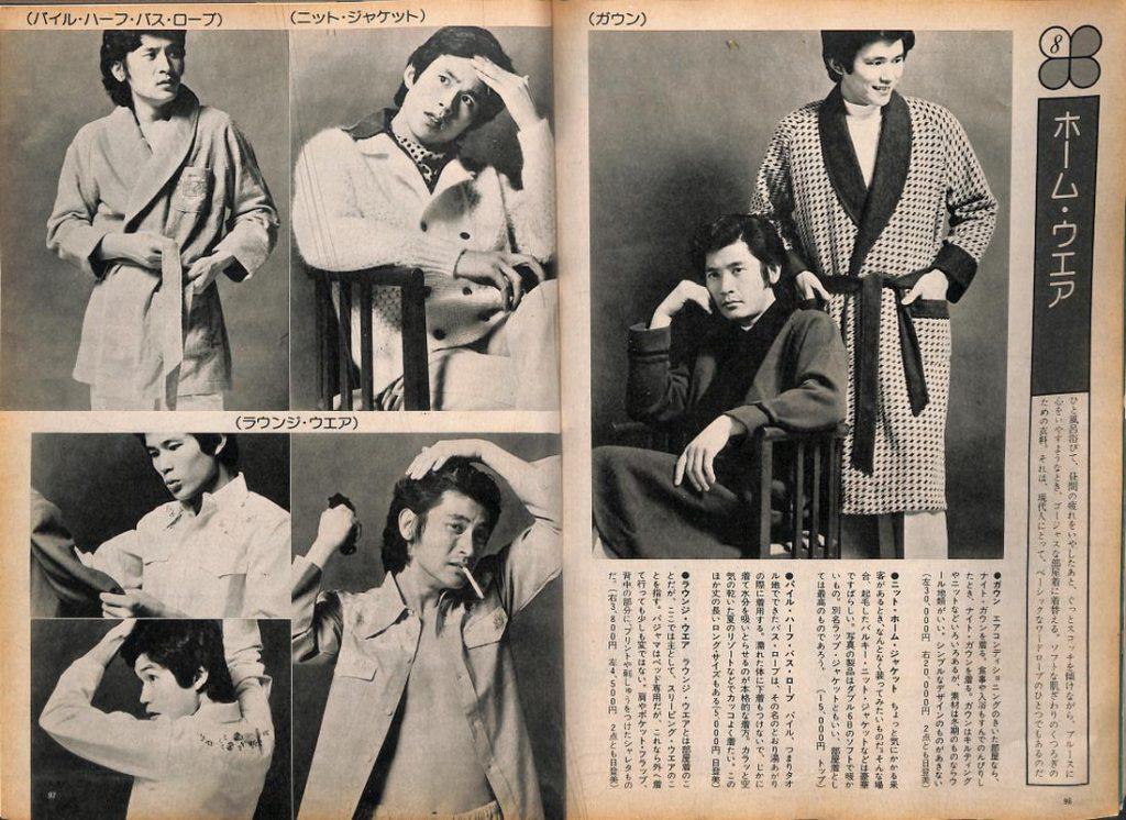 きちんとした装いこそ男の身だしなみ。メンズ・モードのすべてを網羅した大百科事典:ホーム・ウエア