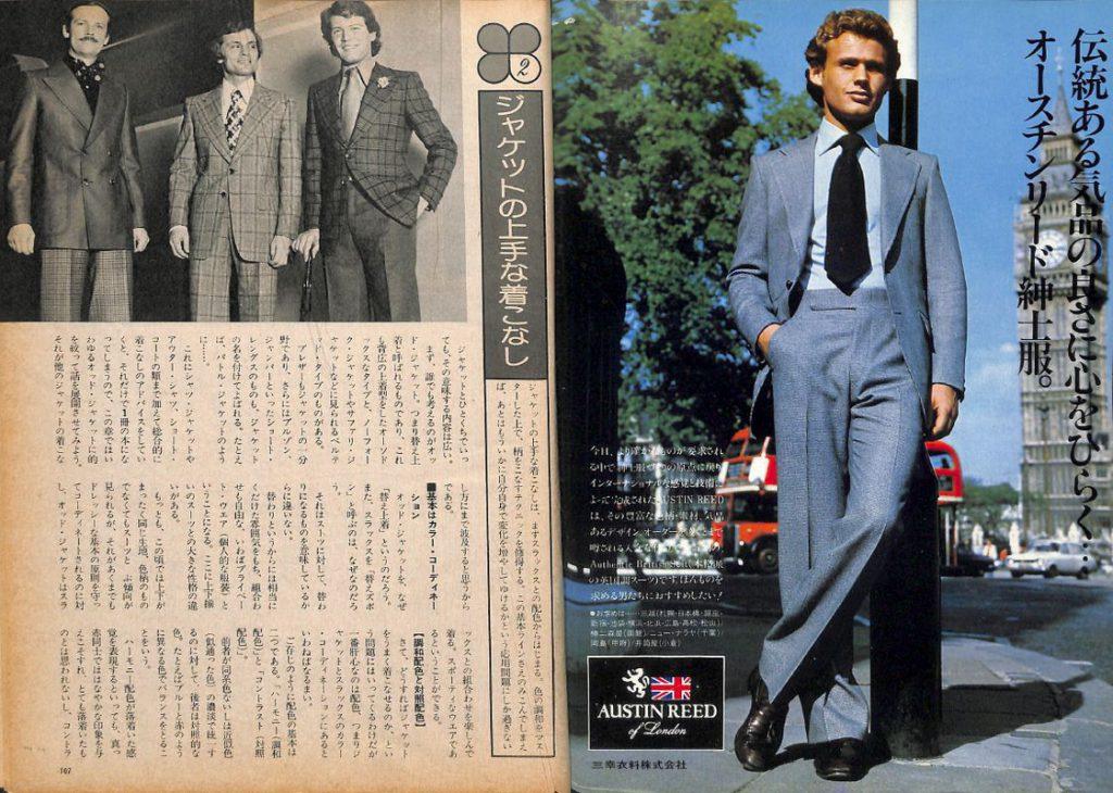きちんとした装いこそ男の身だしなみ。メンズ・モードのすべてを網羅した大百科事典:ジャケットの上手な着こなし
