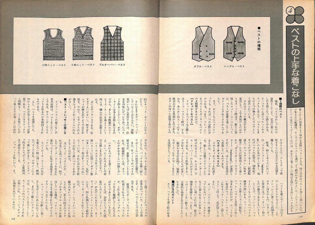 きちんとした装いこそ男の身だしなみ。メンズ・モードのすべてを網羅した大百科事典:ベストの上手な着こなし