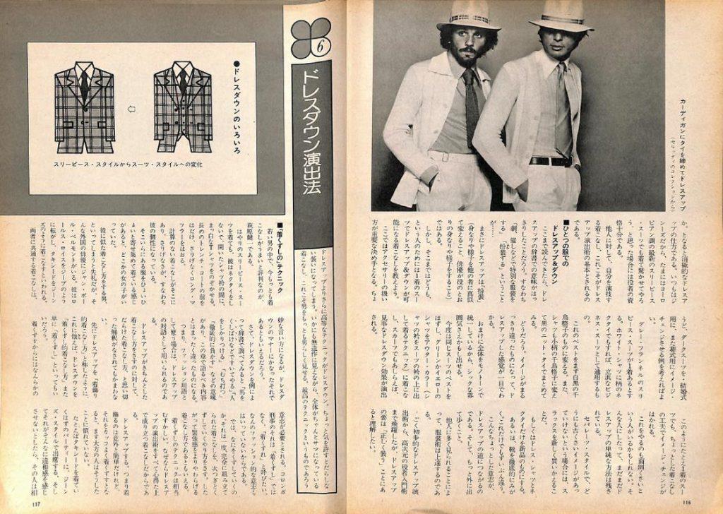 きちんとした装いこそ男の身だしなみ。メンズ・モードのすべてを網羅した大百科事典:ドレスダウン演出術