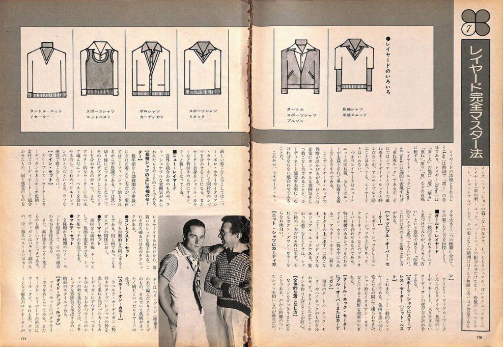 きちんとした装いこそ男の身だしなみ。メンズ・モードのすべてを網羅した大百科事典:レイヤード完全マスター法