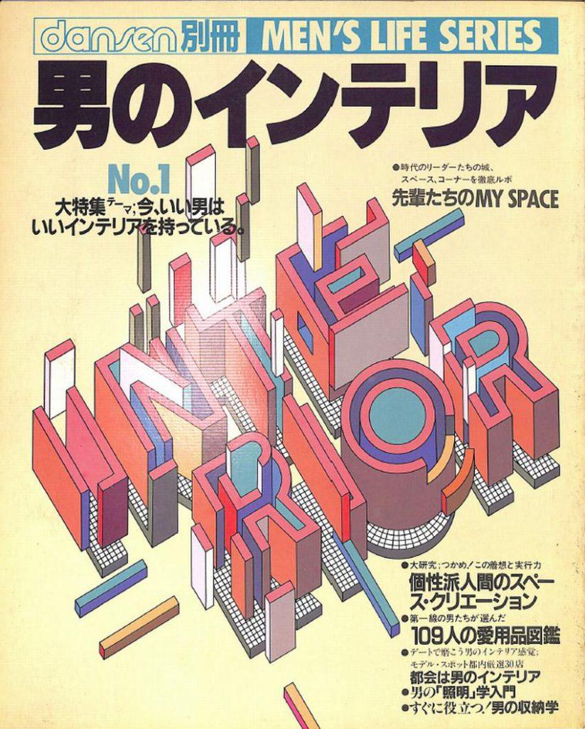 別冊 男子専科 男のインテリア(昭和56年12月15日 発行)