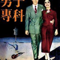 男子專科 創刊号 (1950年(昭和25年)10月発行)