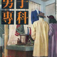 男子專科 第二号 (1951年(昭和26年)1月発行)