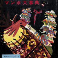 男子專科 臨時増刊 マンボ大事典 (1955年(昭和30年)10月発行)デジタル