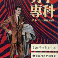 男子專科 第九号 (1952年(昭和27年)11月発行)デジタル