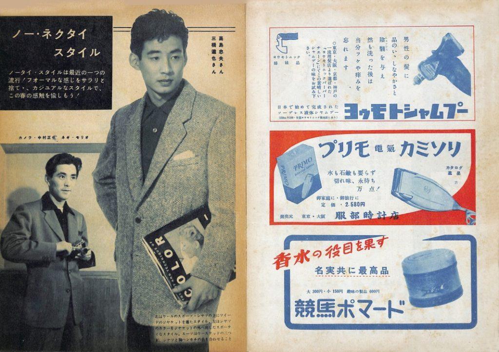 男子專科 第十二号 (1954年(昭和29年)3月発行)デジタル