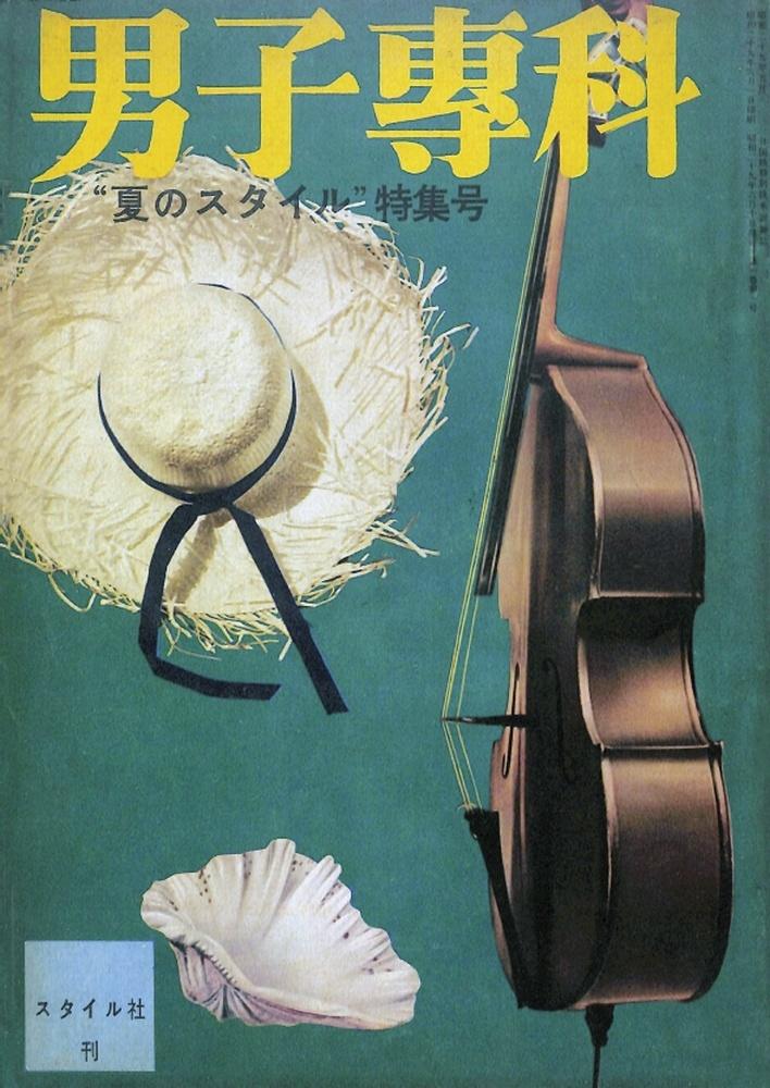 男子專科 第十三号 (1954年(昭和29年)6月発行)デジタル
