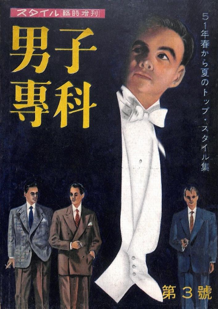 男子專科 第三号 (1951年(昭和26年)5月発行)