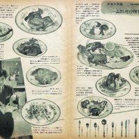 男子專科 第六号 (1952年(昭和27年)5月発行)