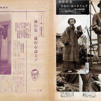 男子專科 第十四号 (1954年(昭和29年)9月発行)デジタル