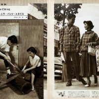 二人のための愉しいホーム・ウエア:男子專科 第十四号 (1954年(昭和29年)9月発行)より