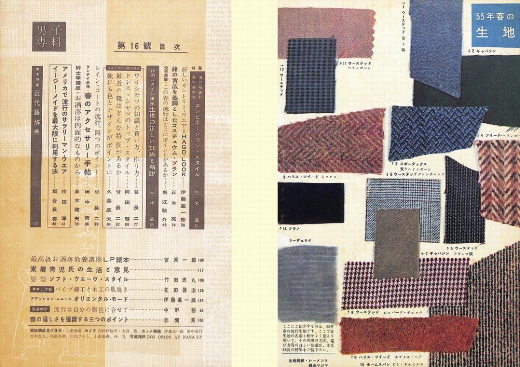 男子專科 第十六号 (1955年(昭和30年)3月発行)デジタル