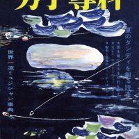男子專科 第十七号 (1955年(昭和30年)6月発行)デジタル