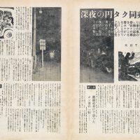 深夜の円タク同乗記:男子專科 第九号 (1952年(昭和27年)11月発行)より