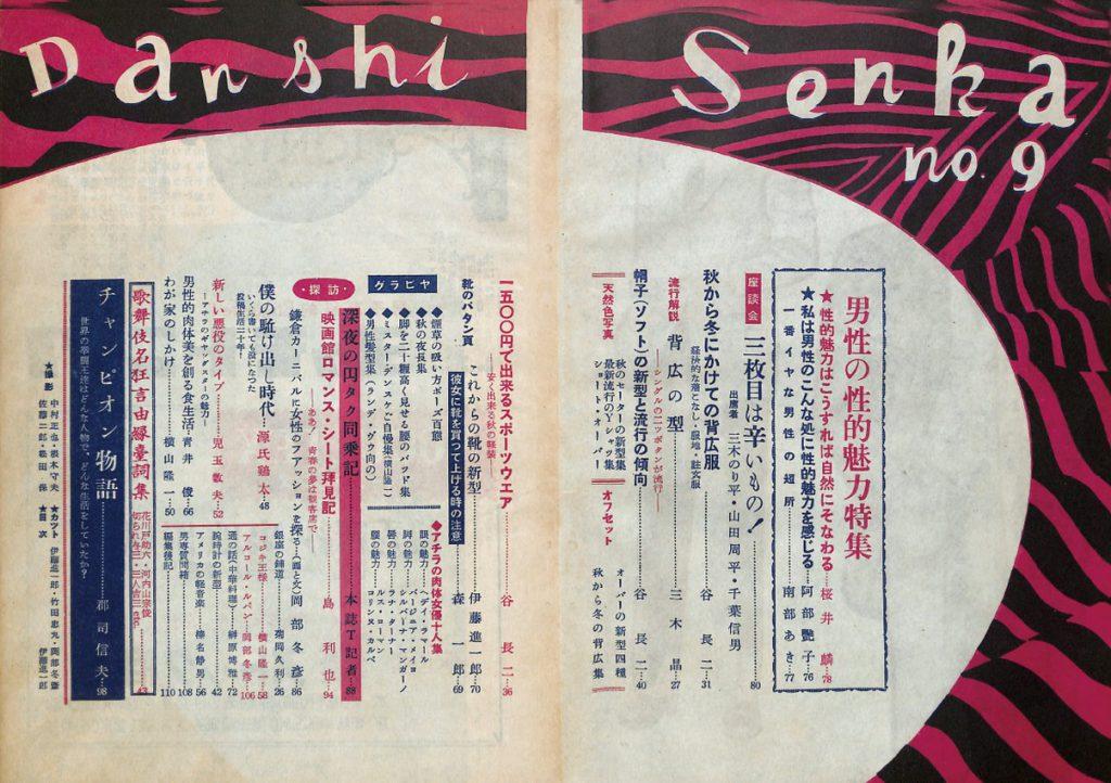 男子專科 第九号 (1952年(昭和27年)11月発行)より