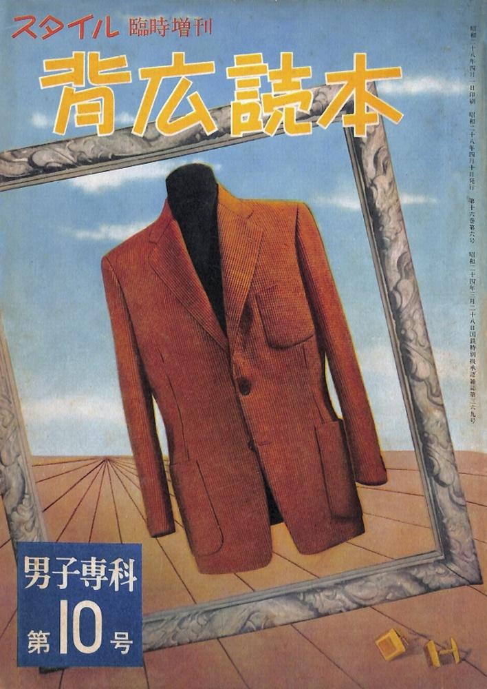 男子專科 第十号 (1953年(昭和28年)4月発行)