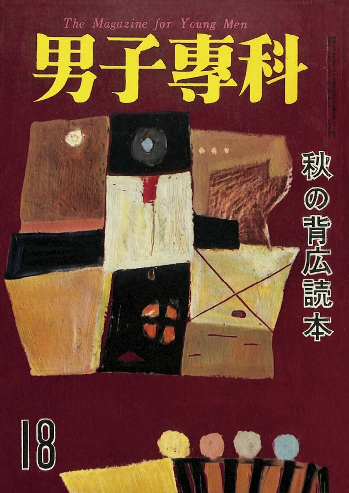 男子專科 第十八号 (1955年(昭和30年)9月発行)