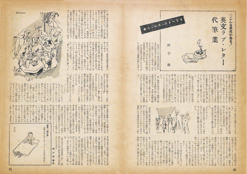 こんな商売がある!英文ラブ・レター代筆業:男子專科 第八号 (1952年(昭和27年)9月発行)より