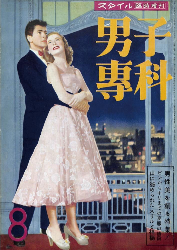 男子專科 第八号 (1952年(昭和27年)9月発行)より