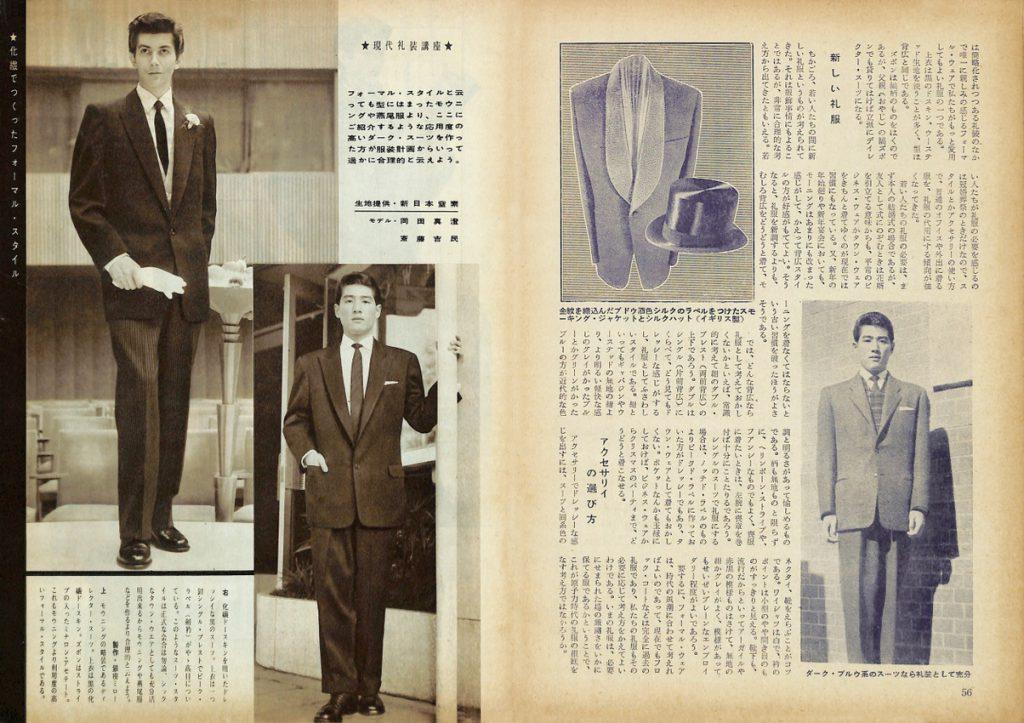 現代礼装講座:男子專科 第十九号 (1955年(昭和30年)12月発行)