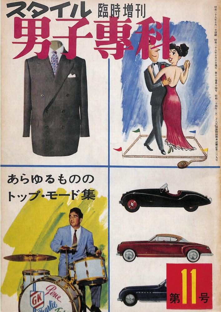 男子專科 第十一号 (1953年(昭和28年)10月発行)