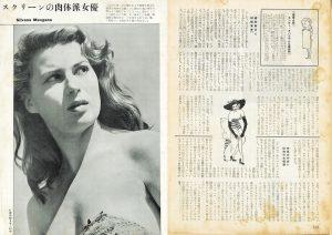 スクリーンの肉体派女優「シルヴァーナ・マンガーノ(Silvana Mangano)」:男子專科 第十二号 (1954年(昭和29年)3月発行)より